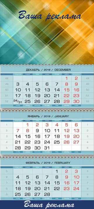 Календарь 2.3