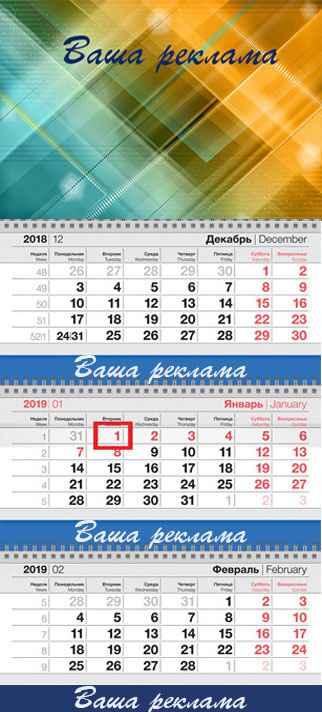 Календарь 3.3
