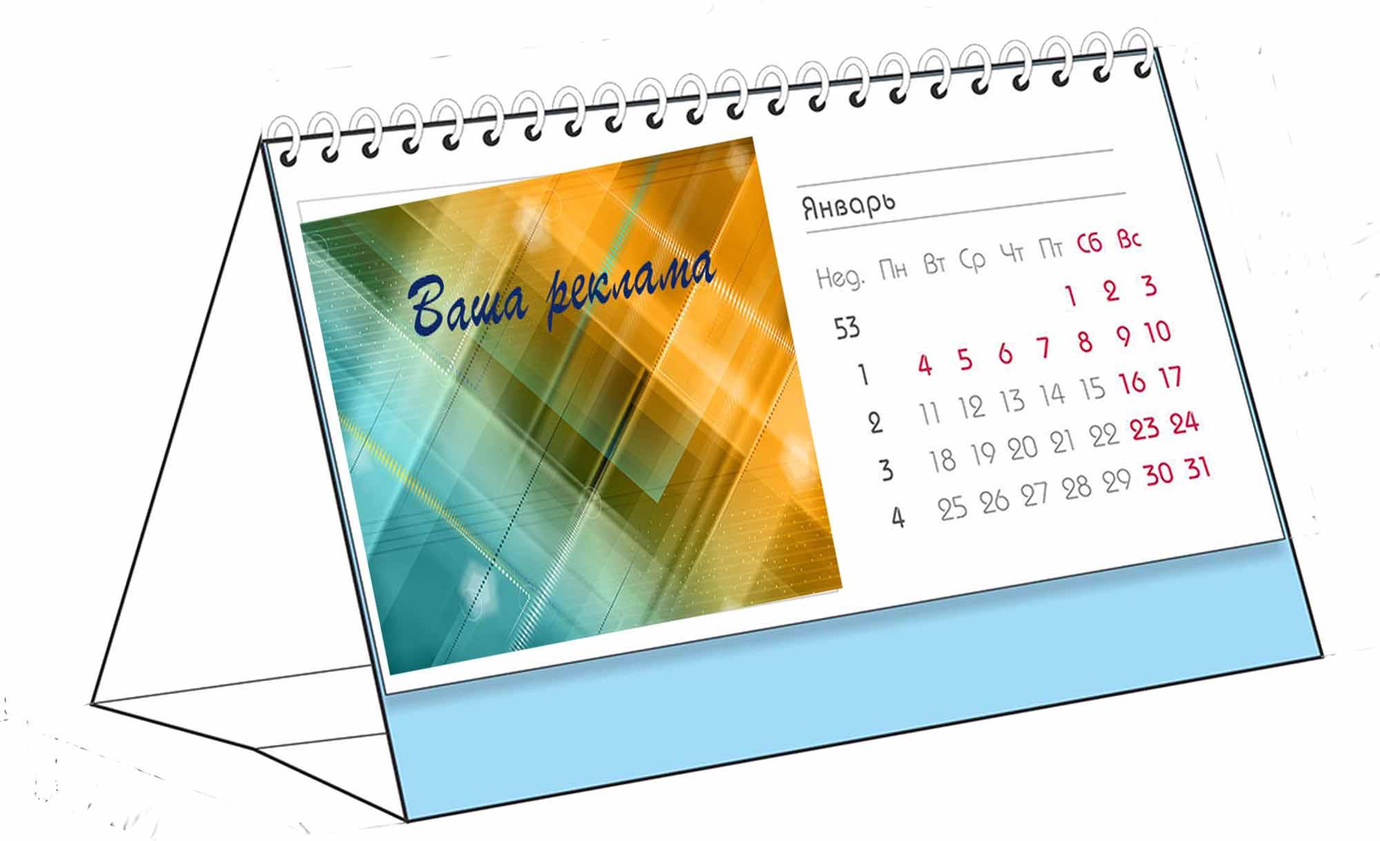 Календарь домик 4